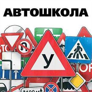 Автошколы Шумихи