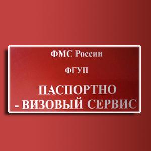 Паспортно-визовые службы Шумихи