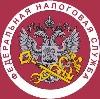Налоговые инспекции, службы в Шумихе