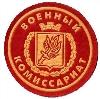 Военкоматы, комиссариаты в Шумихе