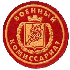 Военкоматы, комиссариаты Шумихи